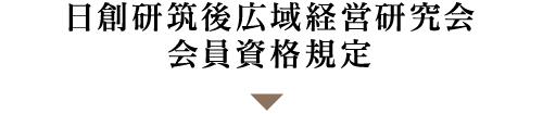 日創研筑後広域経営研究会会員資格規定
