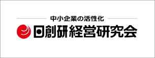 日創研経営研究会