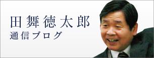 田舞徳太郎通信ブログ